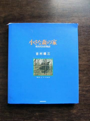 20121207小さな森の家/吉村順三