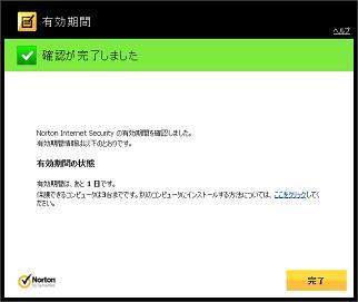 Norton_20130127.jpg