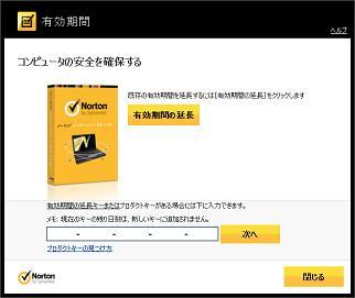 Norton_20130127_2.jpg