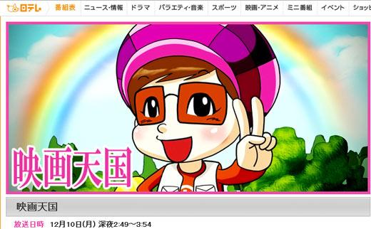eigatengoku_q.jpg