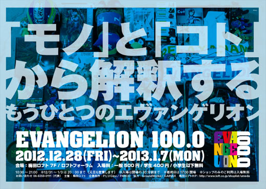 eva_100_2013.jpg