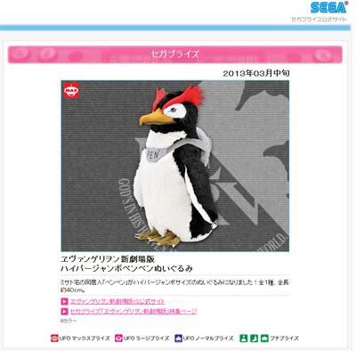 eva_2013_0314_14.jpg