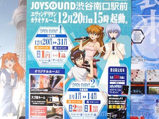 joy_eva_shibuyas.jpg