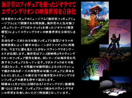 kaiyoudou_2013_2.jpg