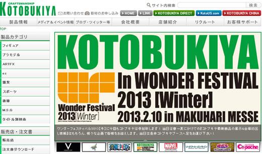 kotobukiya_2013_i.jpg