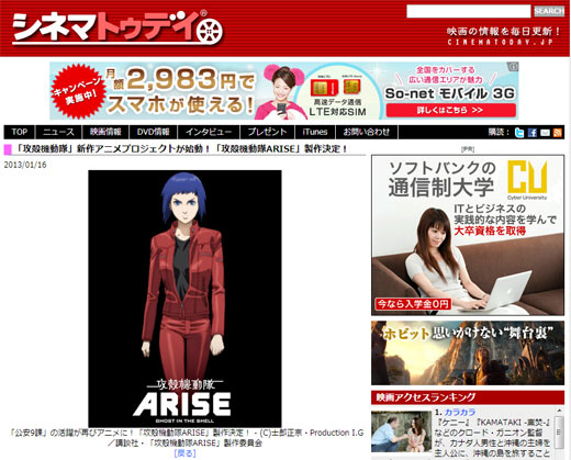 koukaku_arise.jpg