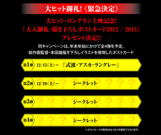 kousyuu_2012_12_12_q2.jpg