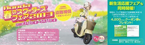Honda春のスクーターズフェア2013