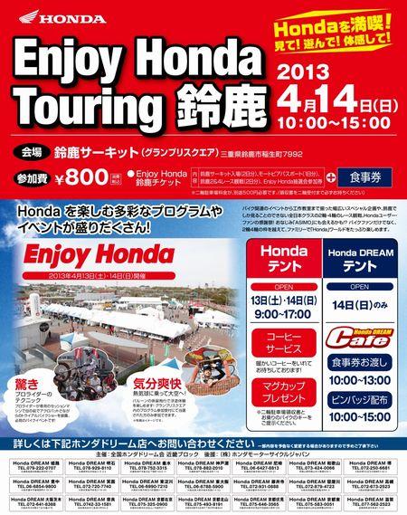 Enjoy-Honda-01.jpg