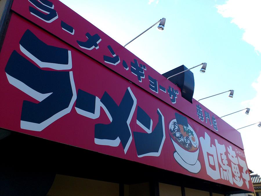 ラーメン・ギョーザ専門店 白馬童子@伊丹市野間(by au IS11S XPERIA acro)