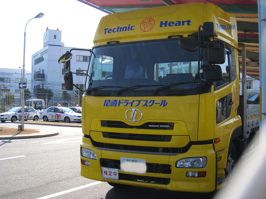 大型教習車NissanQuon其の弐@尼崎ドライブスクール(by IXY DIGITAL 910IS)