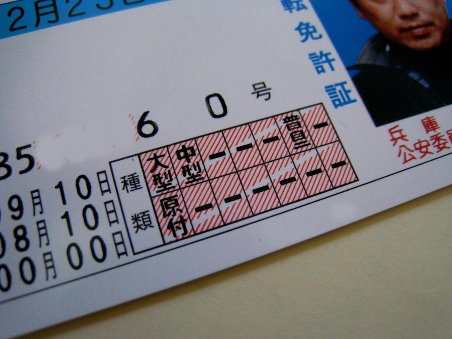 遂に手に・・・大型1種ゲッチュ(^-^)v(by IXY DIGITAL 910IS)