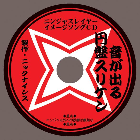 音が出る円盤スリケン レーベル01のコピー