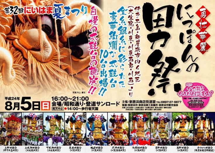 natsu_poster.jpg