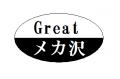 Greatメカ沢