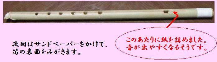 IMG_0928篠笛作り2