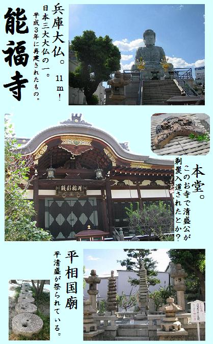 IMG_1141能福寺にて