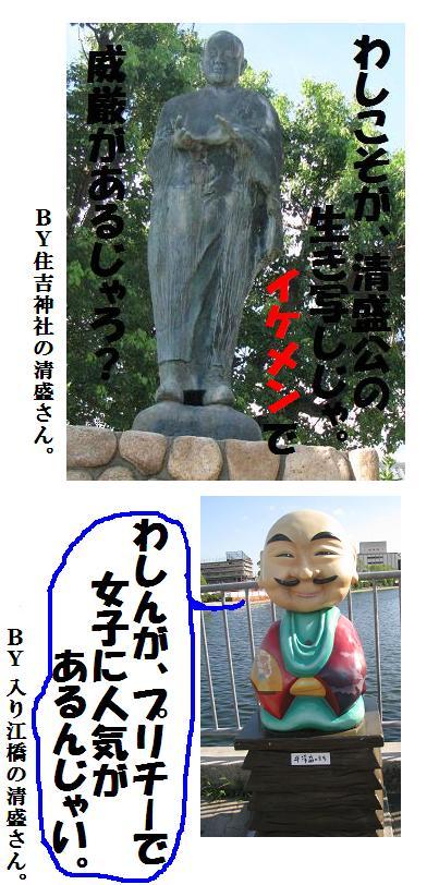 IMG_1171住吉神社 清盛像