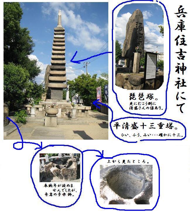 IMG_1167清盛塚十三重の塔