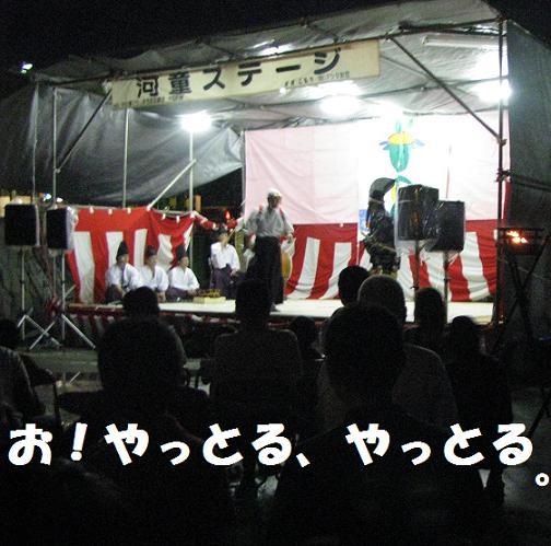 IMG_1315河童ステージ
