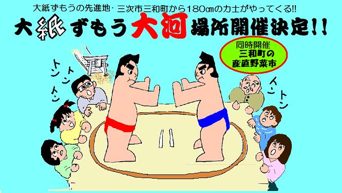 相撲大会chirashi