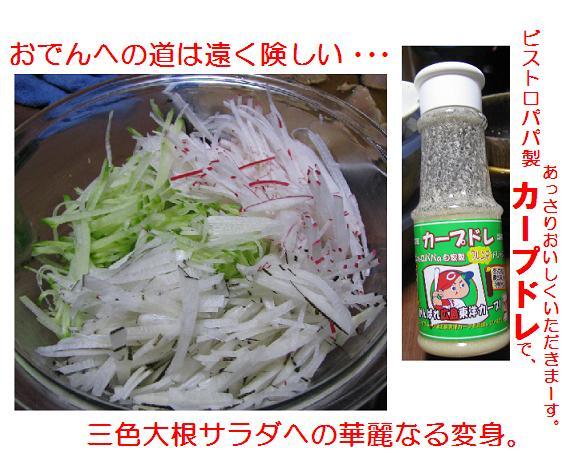 IMG_1707三色