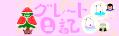 IMG_1369表紙