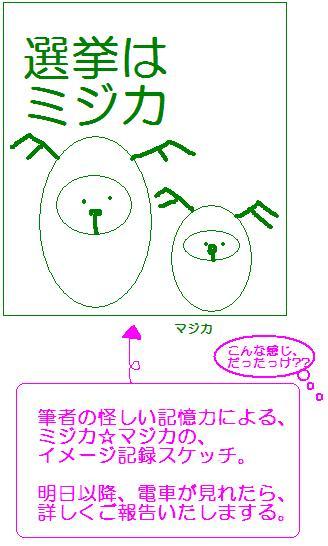 IMG_1738ミジカ☆マジカ