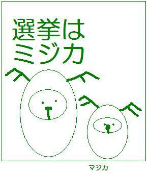IMG_1738ミジカ☆マジカ ニセモノじゃん