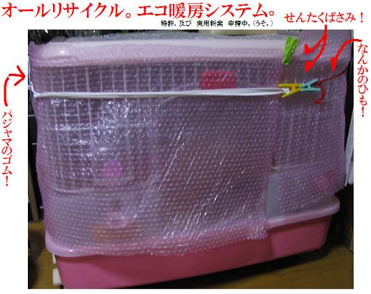 IMG_1827エコ暖房システム