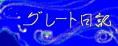 IMG_1369表紙4