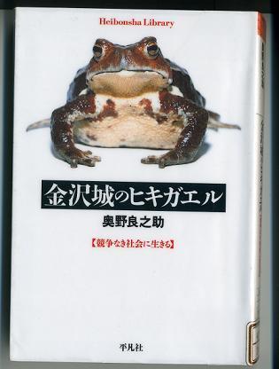 金沢城のひきがえる001