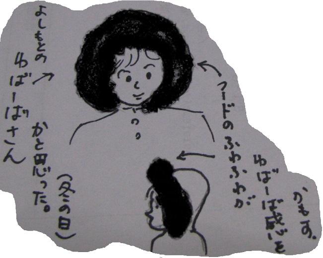 IMG_2051 ゆばーばさん?