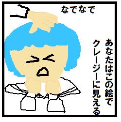 くれーじー