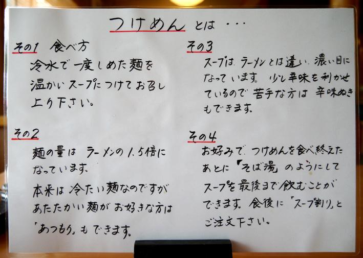 SUGAZOメニューつけ麺