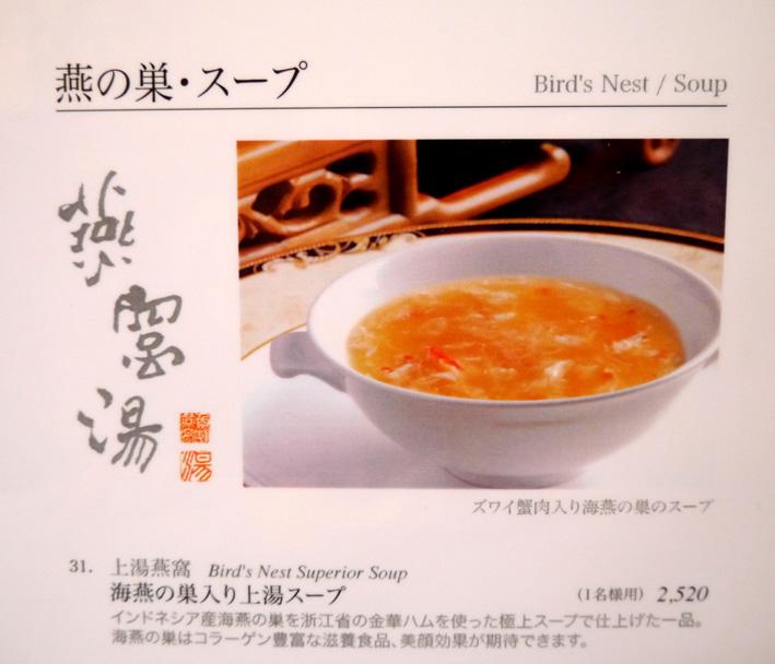 燕スープメニュー