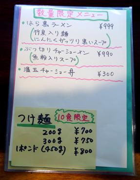 麺Sメニュー2