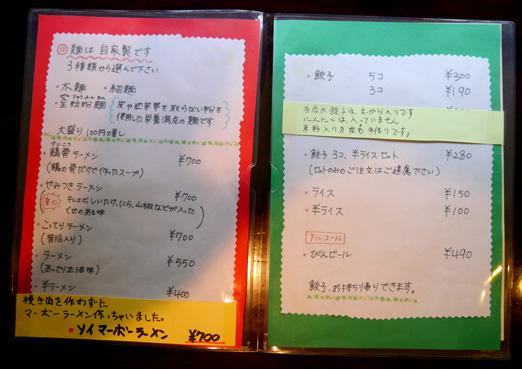 麺Sメニュー1