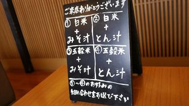 こだわり とんかつ かつ徳 2013.12.30
