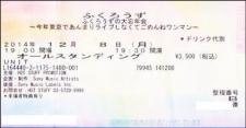 ふくろうずチケット2014