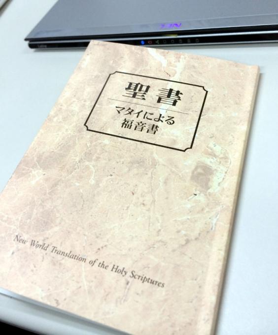 マタイの福音書