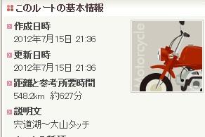 20120715_02.jpg