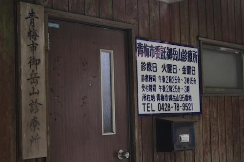 御岳山 診療所