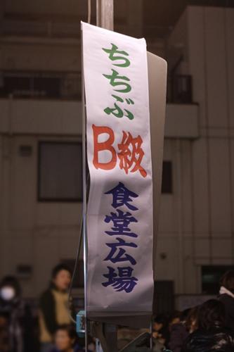 B級グルメスポット