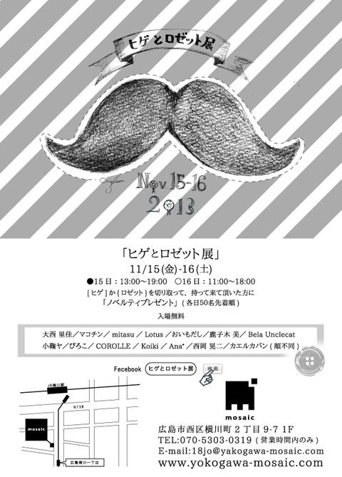 ひげとロゼット(完成)-01