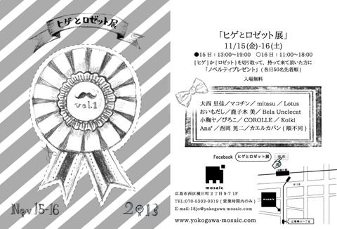 ひげとロゼット(完成)-02