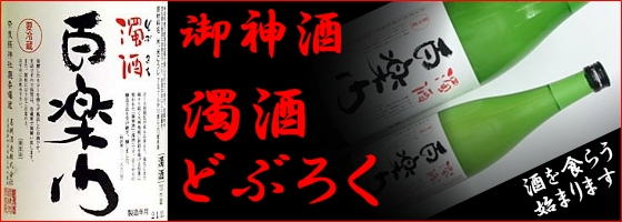 doburoku_cont_top.jpg