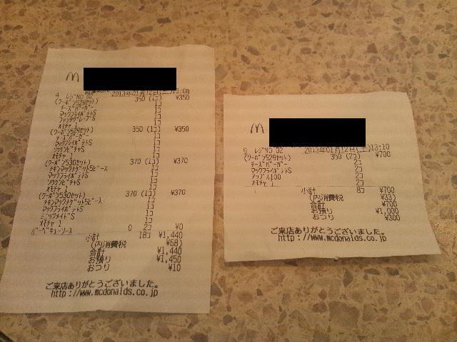 receiptm.jpg