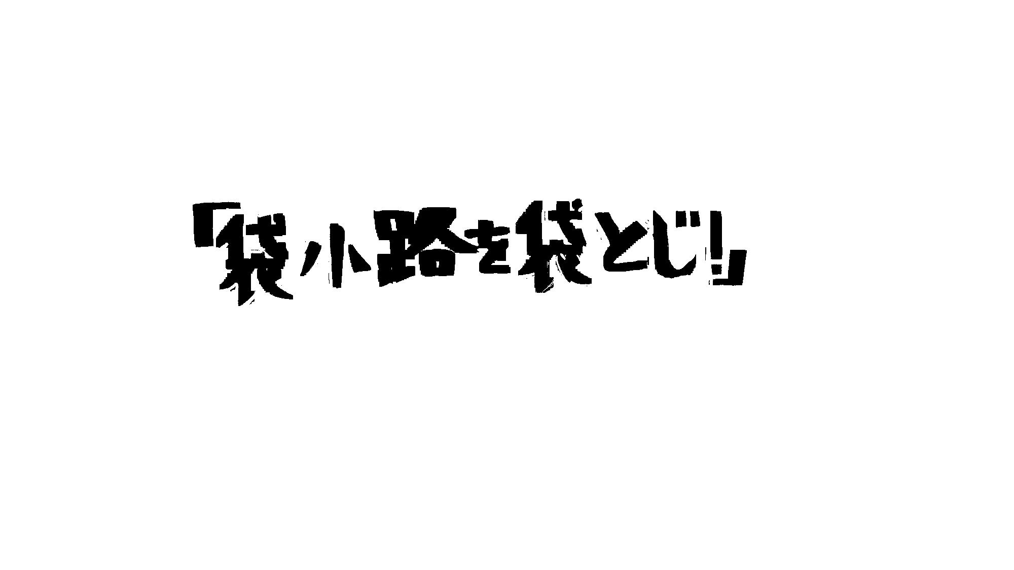 hukuro素材