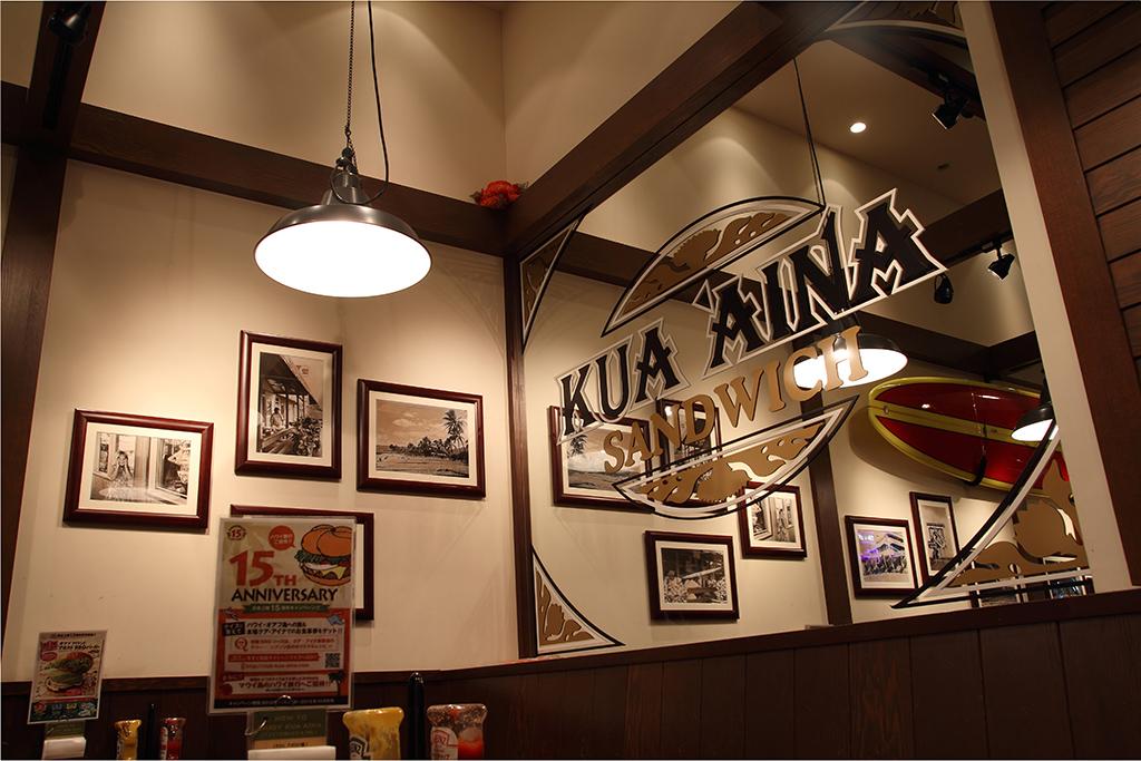 クアアイナ 三井アウトレットパーク滋賀竜王店 (KUA'AINA)